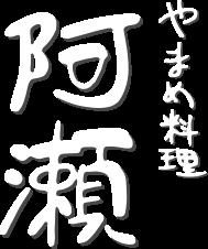 やまめ料理阿瀬